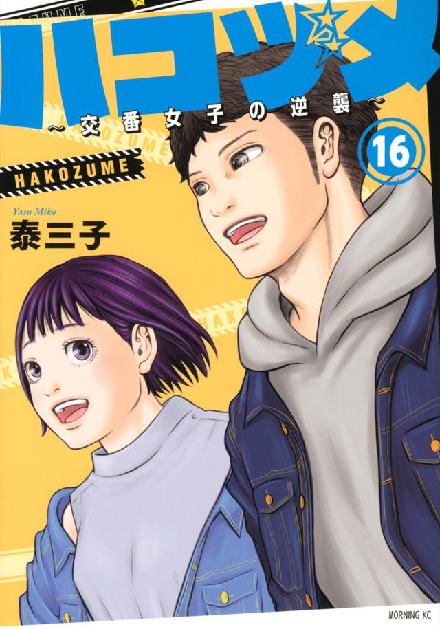 ハコヅメ~交番女子の逆襲~(16)