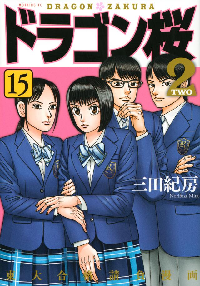 ドラゴン桜2(15)