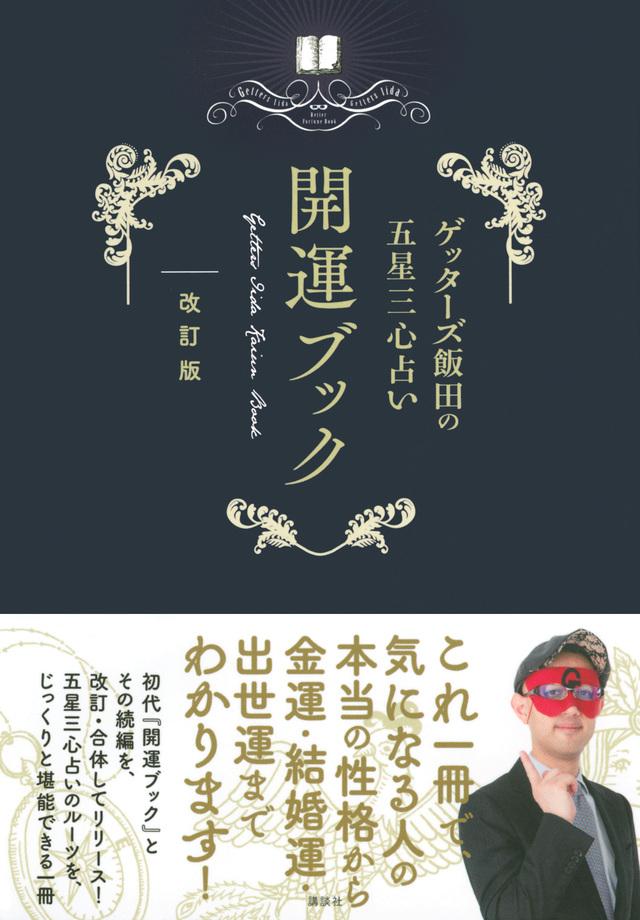 ゲッターズ飯田の五星三心占い 開運ブック