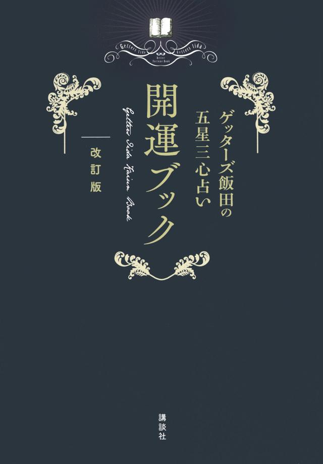 ゲッターズ飯田の五星三心占い 開運ブック 改訂版