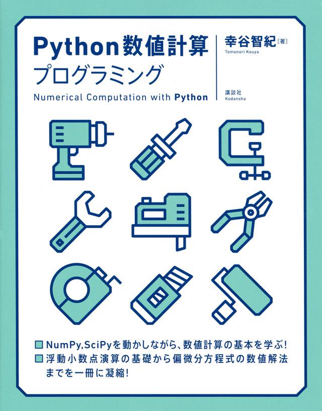 Python数値計算プログラミング