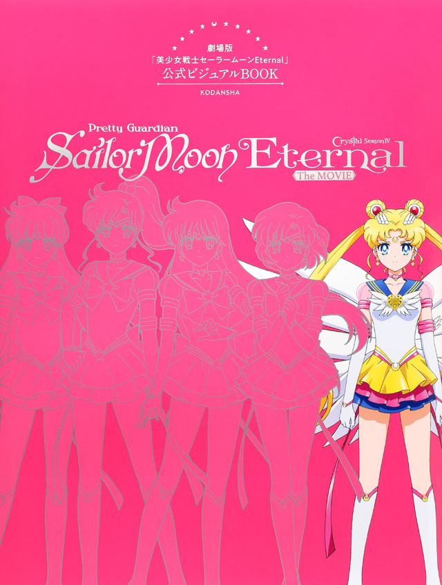 劇場版「美少女戦士セーラームーンEternal」公式ビジュアルBOOK