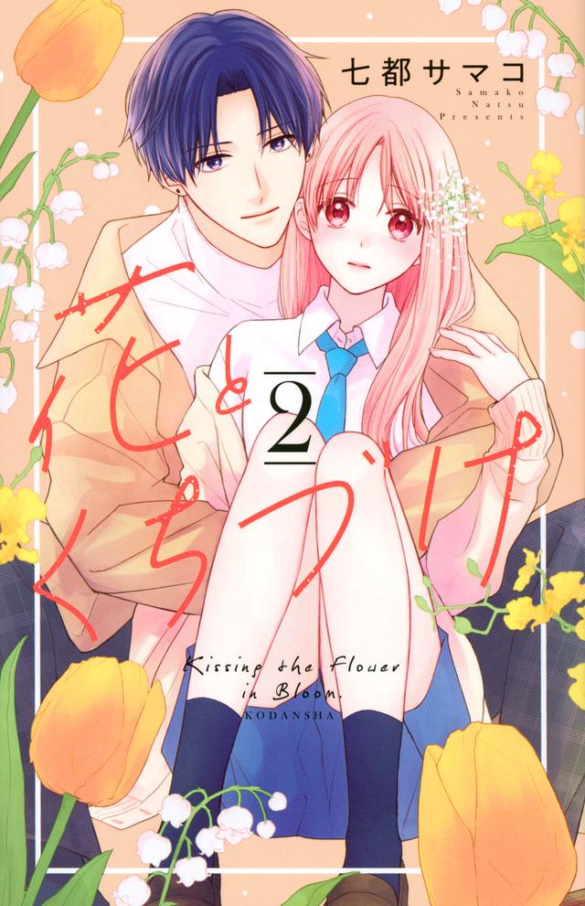 花とくちづけ(2)