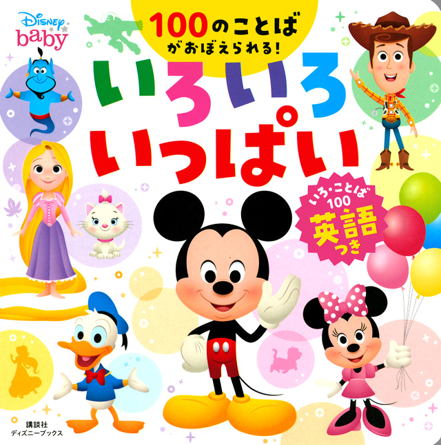 ディズニー いろいろ いっぱい いろ・ことば100 英語つき