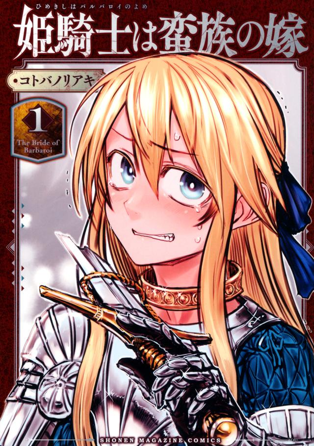 姫騎士は蛮族の嫁(1)