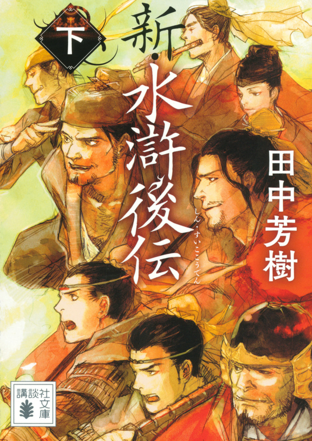 新・水滸後伝(下)