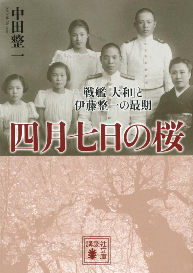 四月七日の桜 戦艦「大和」と伊藤整一の最期