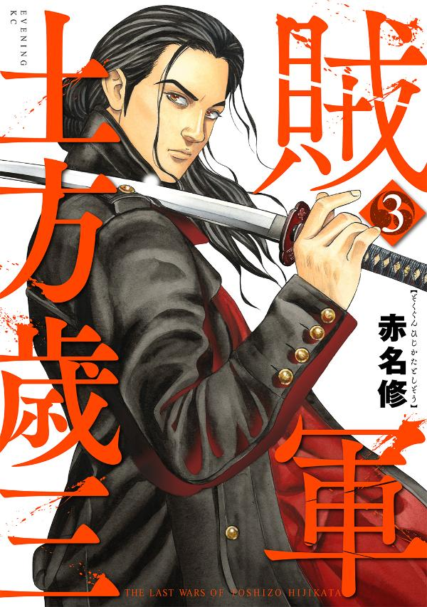 賊軍 土方歳三(3)