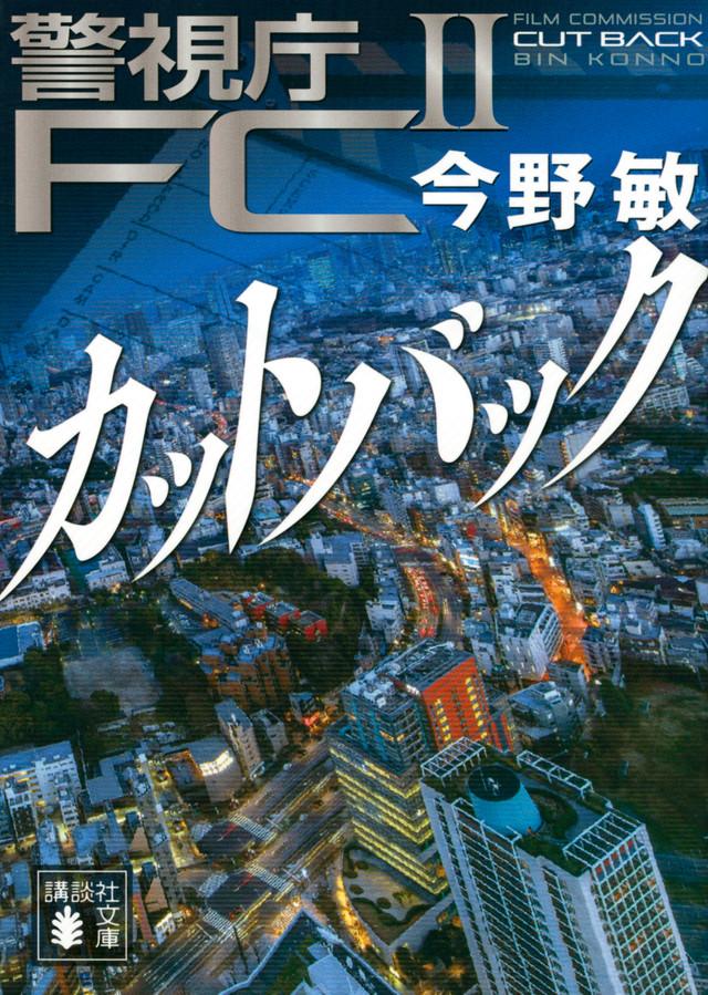カットバック 警視庁FC2