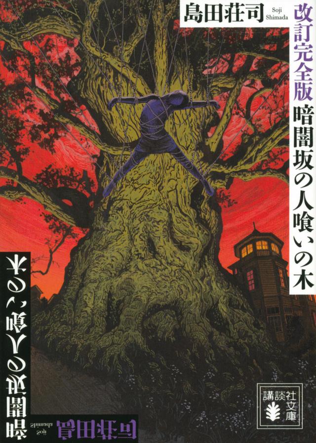 暗闇坂の人喰いの木
