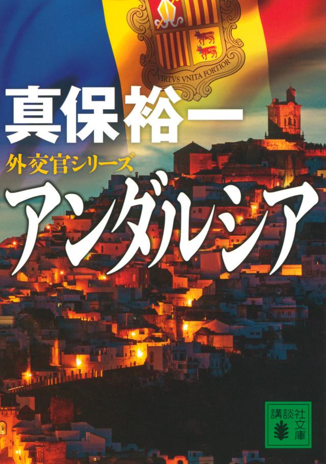 アンダルシア 外交官シリーズ
