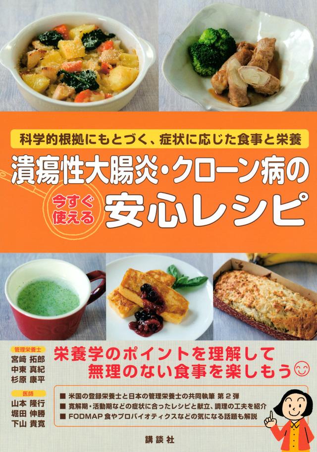 潰瘍性大腸炎・クローン病の今すぐ使える安心レシピ 科学的根拠にもとづく、症状に応じた食事と栄養