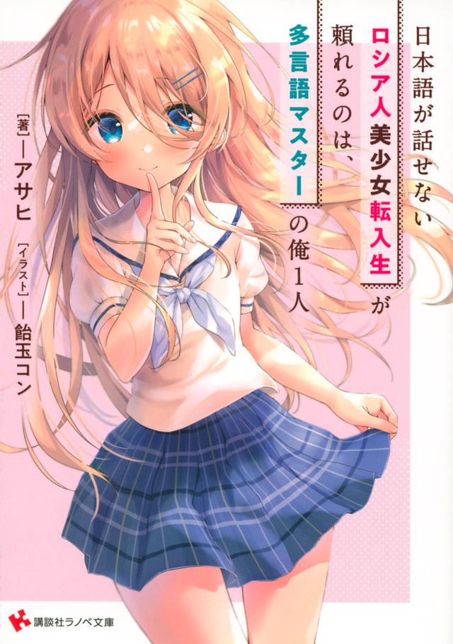 日本語が話せないロシア人美少女転入生が頼れるのは、多言語マスターの俺1人
