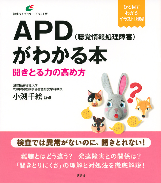 APD(聴覚情報処理障害)がわかる本