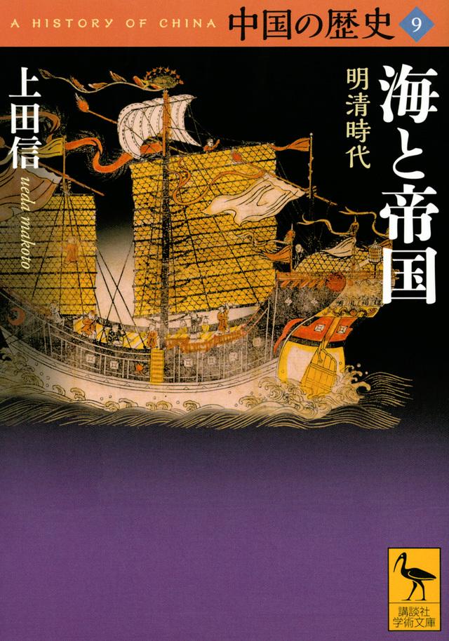 中国の歴史9 海と帝国 明清時代