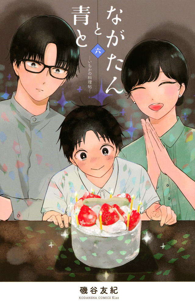 ながたんと青と-いちかの料理帖-(6)