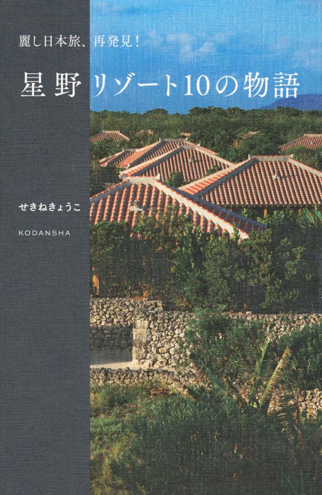 麗し日本旅、再発見! 星野リゾート10の物語