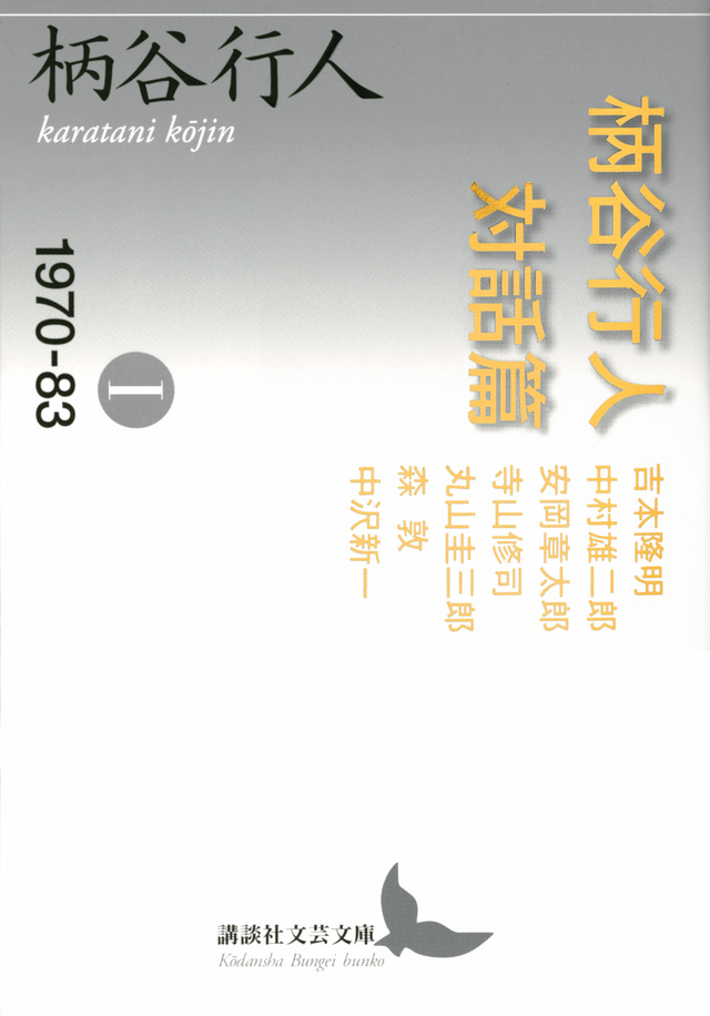 柄谷行人対話篇1 1970-83