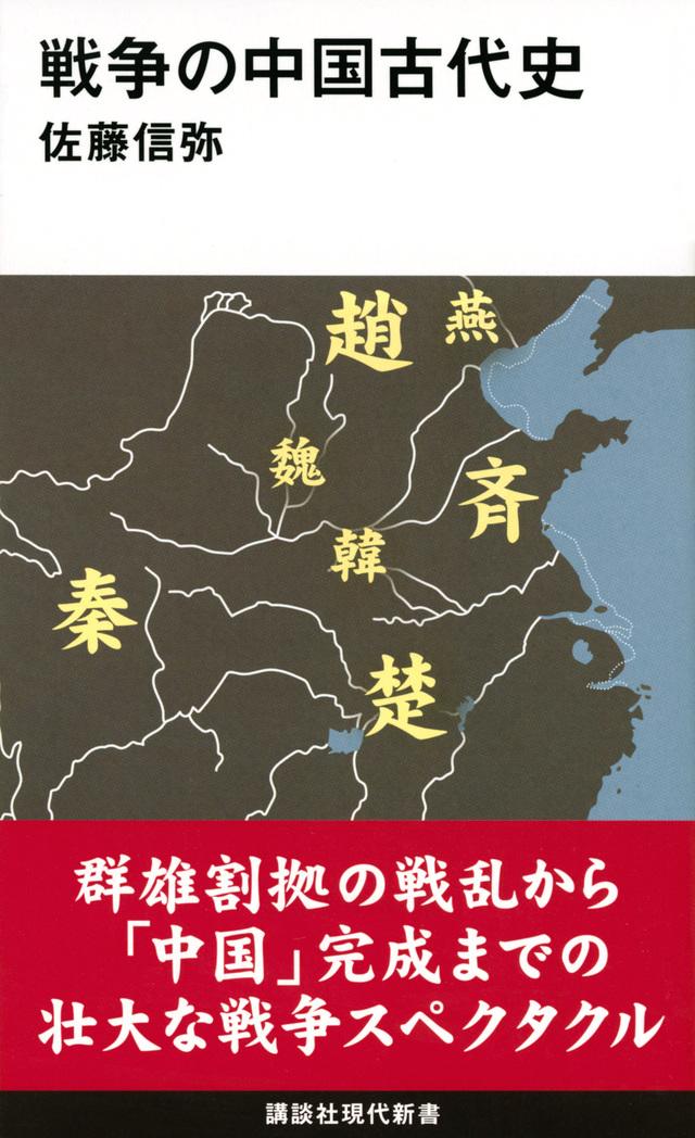 戦争の中国古代史