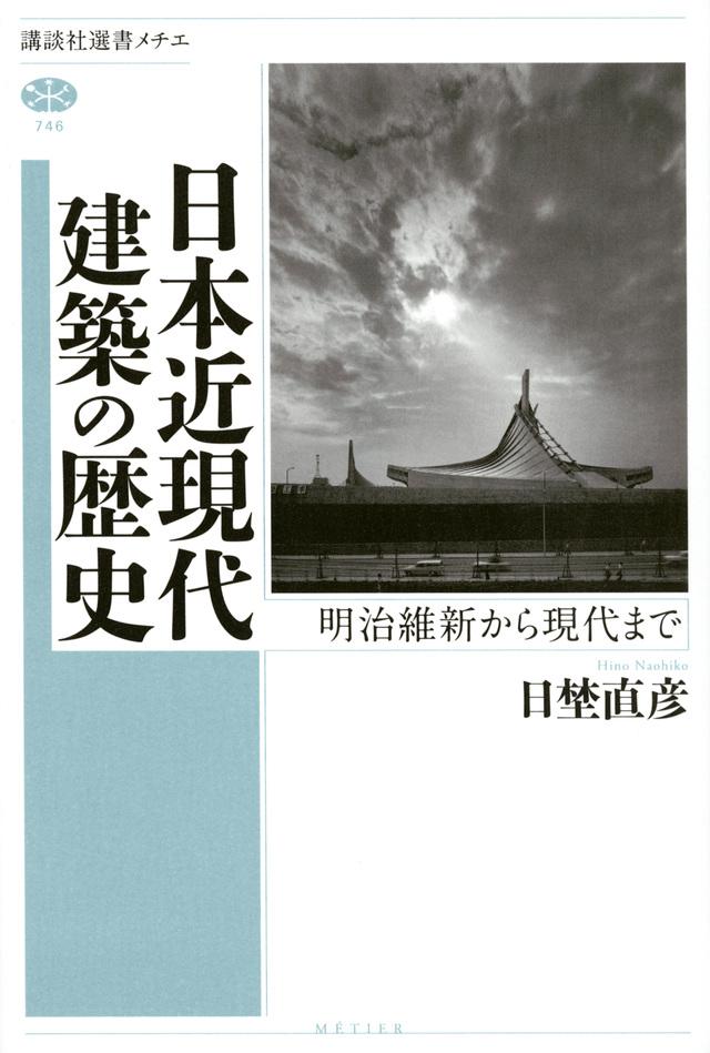日本近現代建築の歴史 明治維新から現代まで