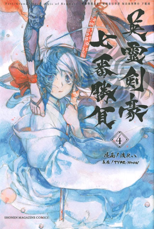 Fate/Grand Order-Epic of Remnant-亜種特異点3/亜種並行世界 屍山血河舞台 下総国 英霊剣豪七番勝負(4)