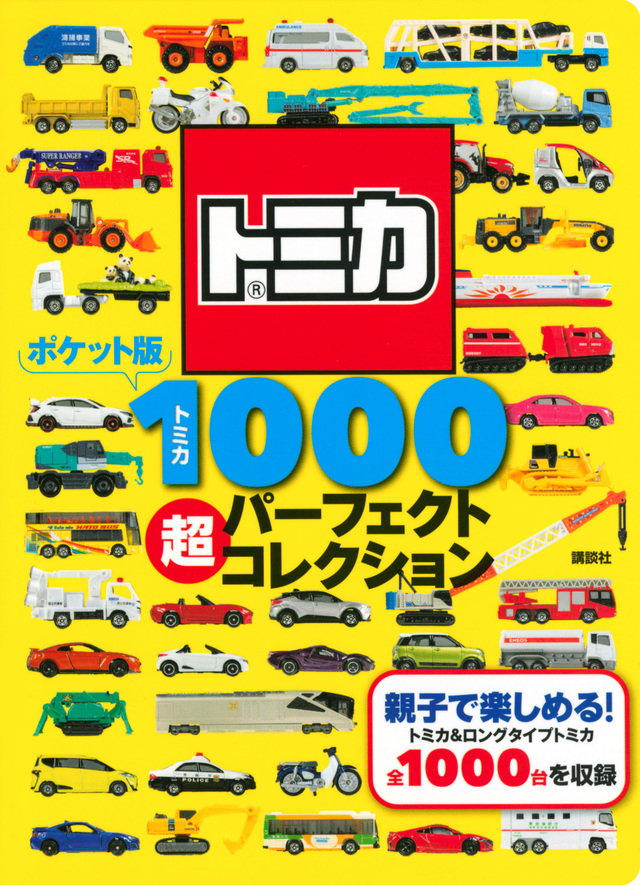ポケット版 トミカ1000 超パーフェクトコレクション