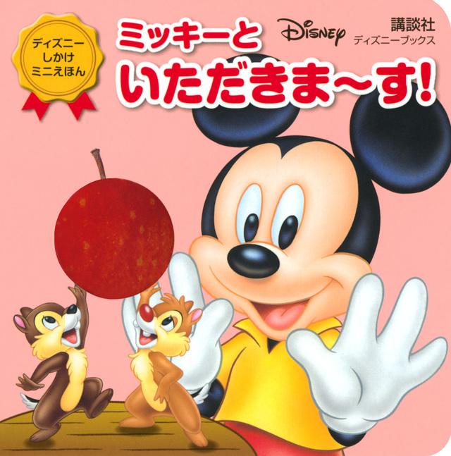 ミッキーと いただきま~す!(ディズニーブックス) ディズニー しかけミニえほん