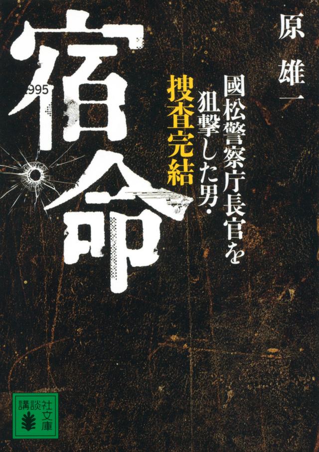 宿命 國松警察庁長官を狙撃した男・捜査完結