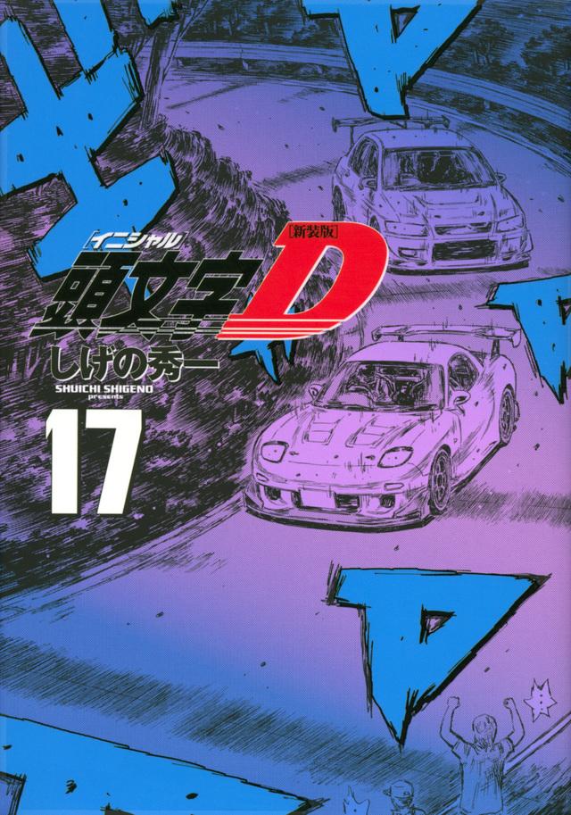 新装版 頭文字D(17)