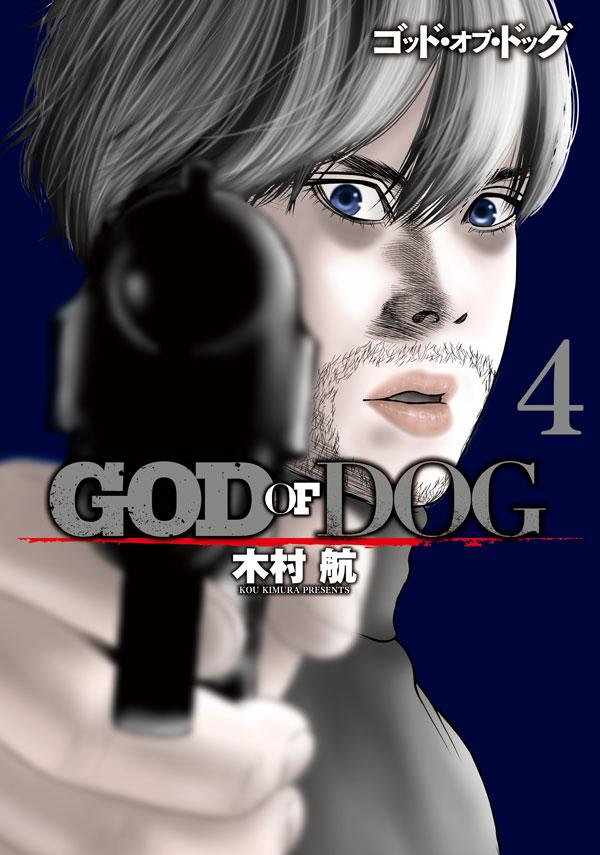 GOD OF DOG(4)