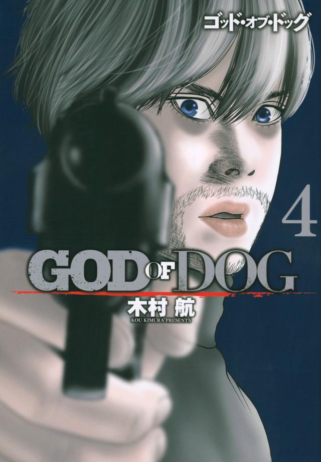 GOD OF DOG(4)