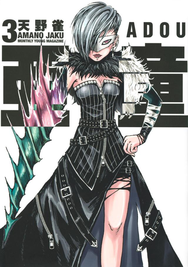 亜童(3)