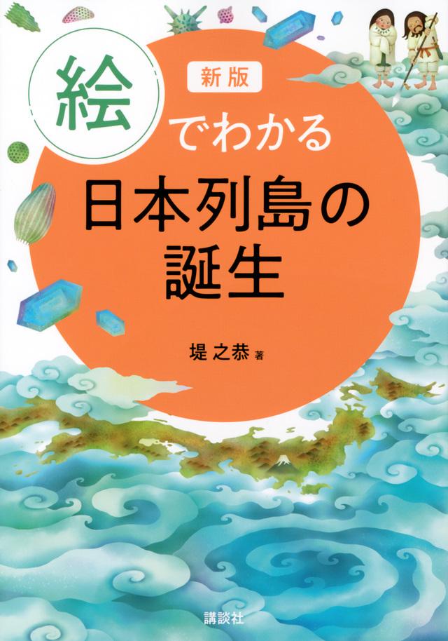 新版 絵でわかる日本列島の誕生
