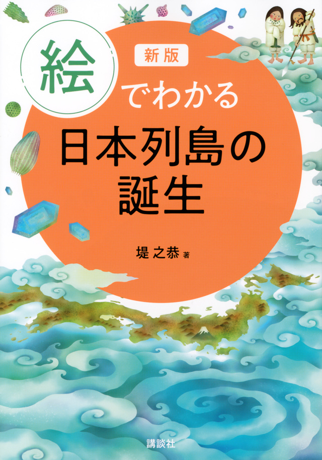 絵でわかる日本列島の誕生