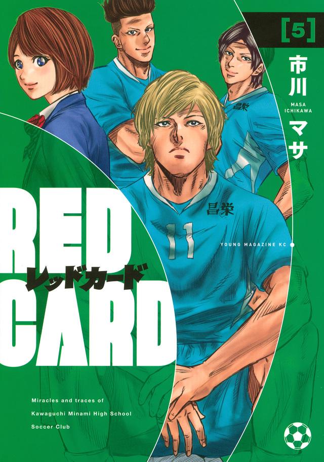 レッドカード(5)