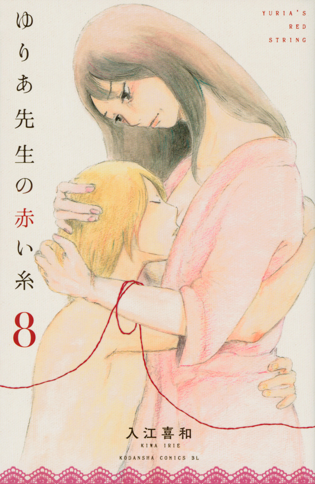 ゆりあ先生の赤い糸(8)