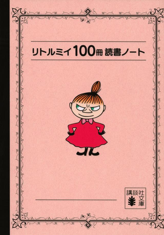リトルミイ 100冊読書ノート