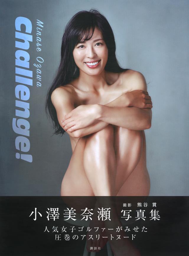小澤美奈瀬写真集『Challenge!』