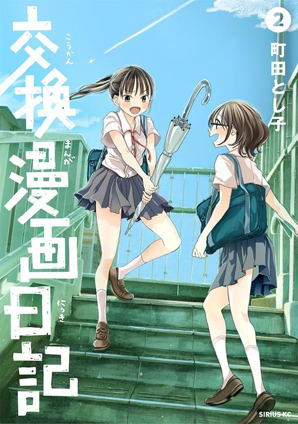 交換漫画日記(2)