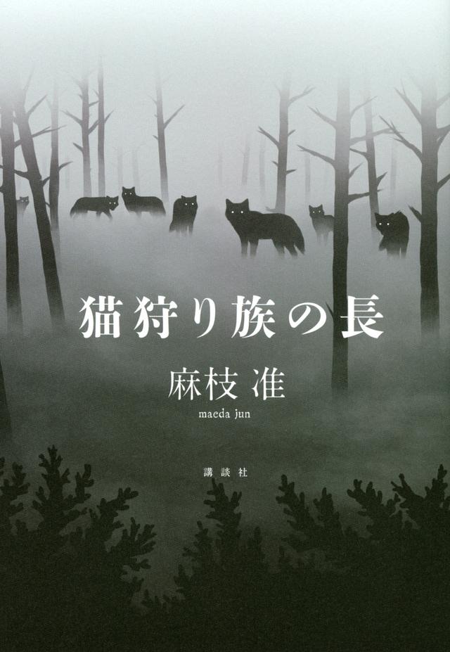 猫狩り族の長