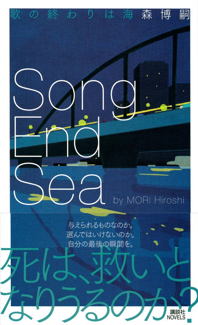歌の終わりは海 Song End Sea