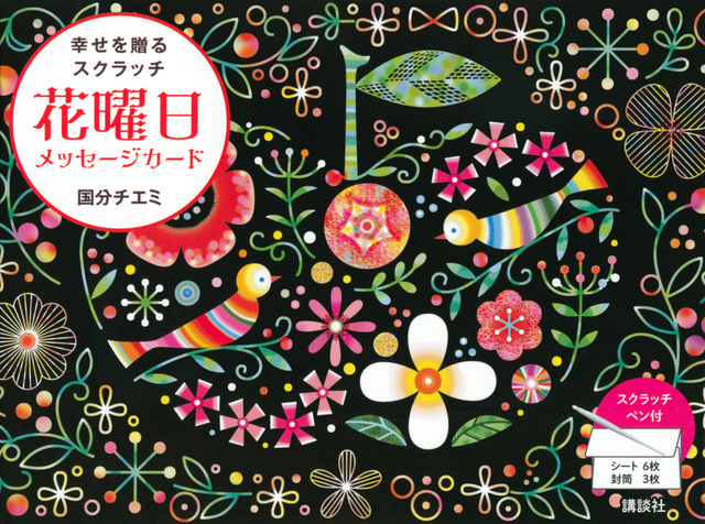 花曜日メッセージカード 幸せを贈るスクラッチ