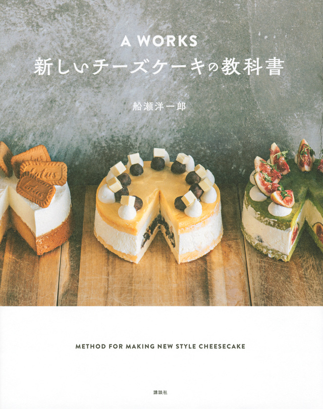 A WORKS 新しいチーズケーキの教科書