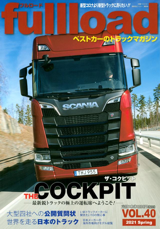ベストカーのトラックマガジンfullload  VOL.40