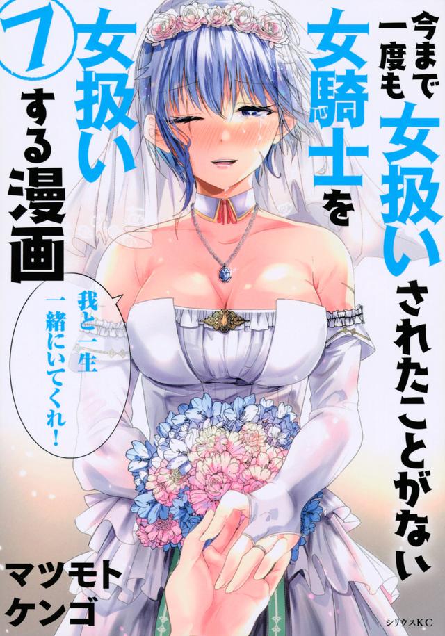 今まで一度も女扱いされたことがない女騎士を女扱いする漫画(7)