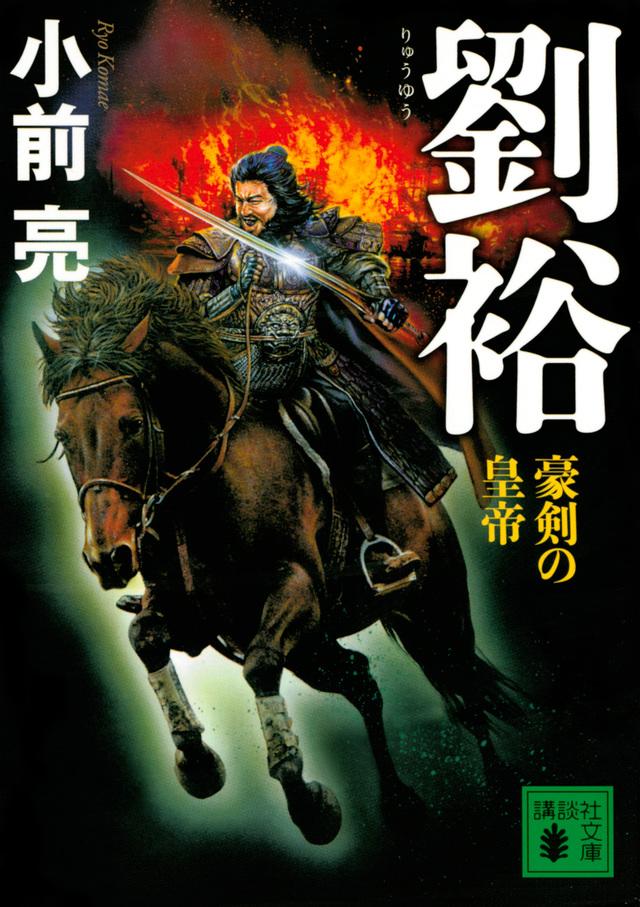 劉裕 豪剣の皇帝