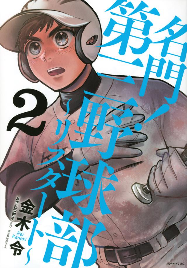 名門!第三野球部~リスタート~(2)