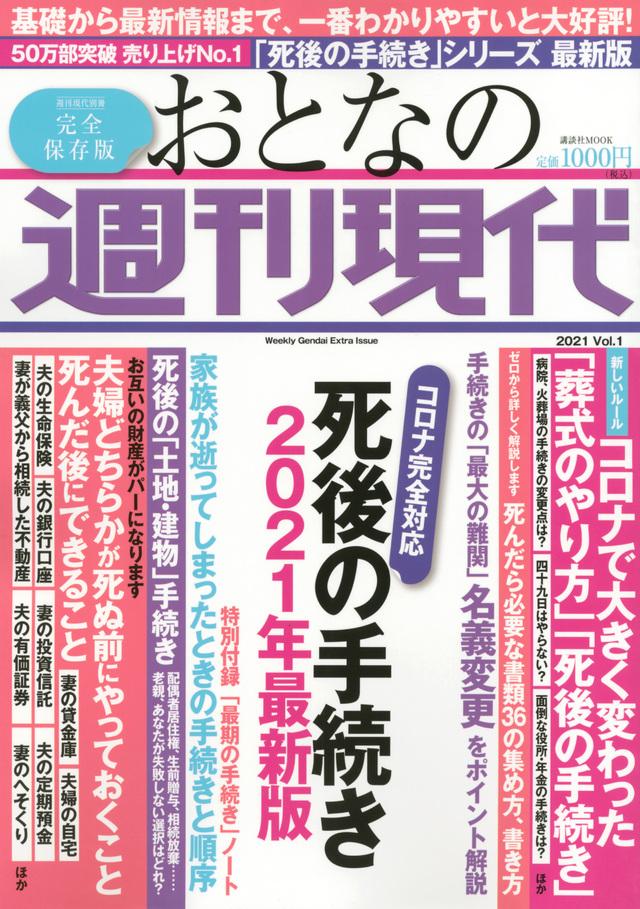 週刊現代別冊 おとなの週刊現代 2021 vol.1 死後の手続き 2021年最新版