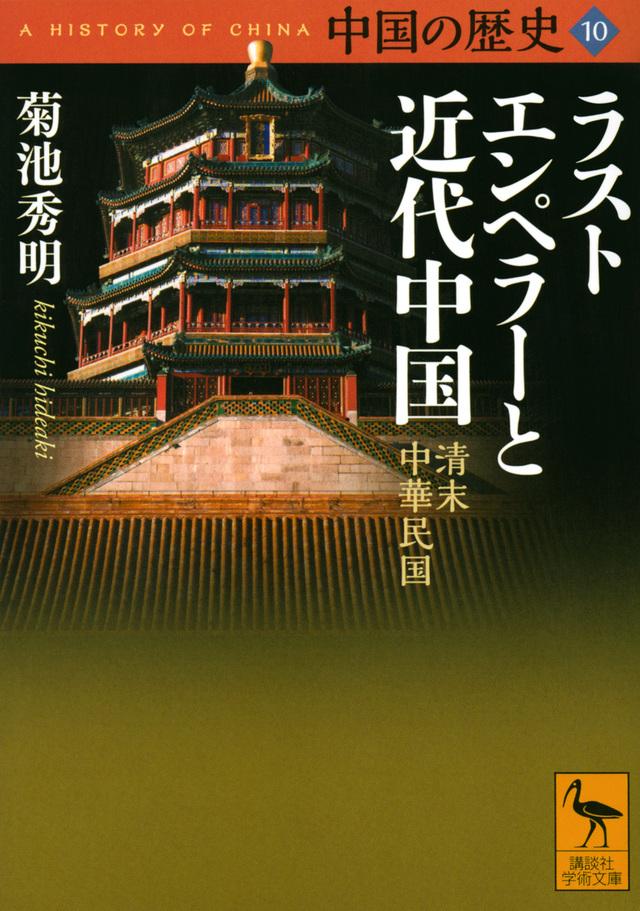 中国の歴史10 ラストエンペラーと近代中国 清末 中華民国