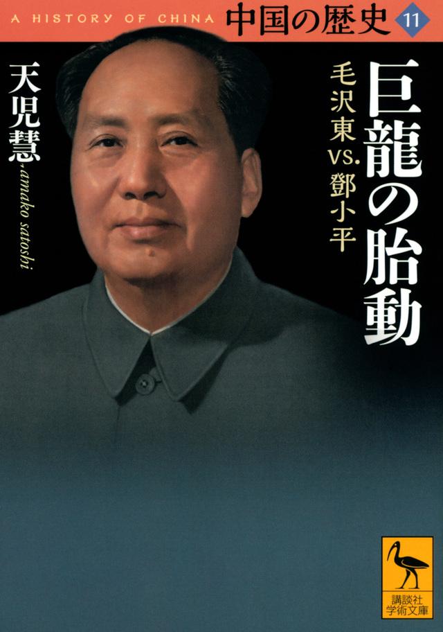 中国の歴史11 巨龍の胎動 毛沢東vs.鄧小平